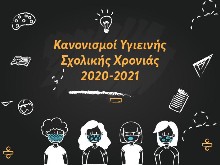 Κανονισμοί Υγιεινής Σχολικής Χρονιάς 2020-2021