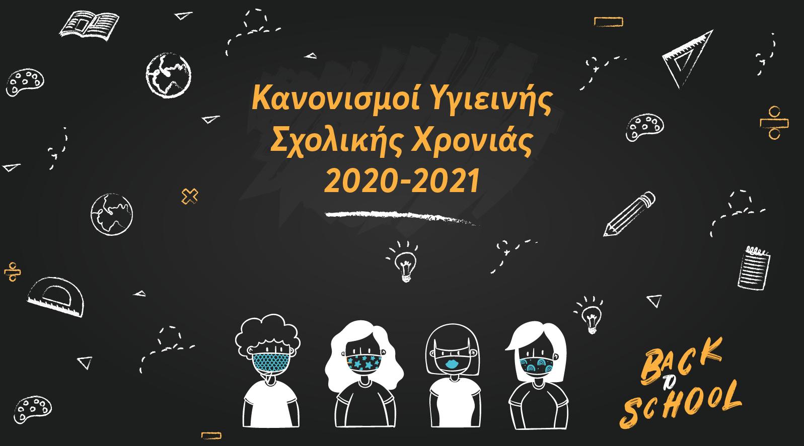 Κανονισμοί Υγιεινής Σχολικής Χρονιάς 2020-2021 1